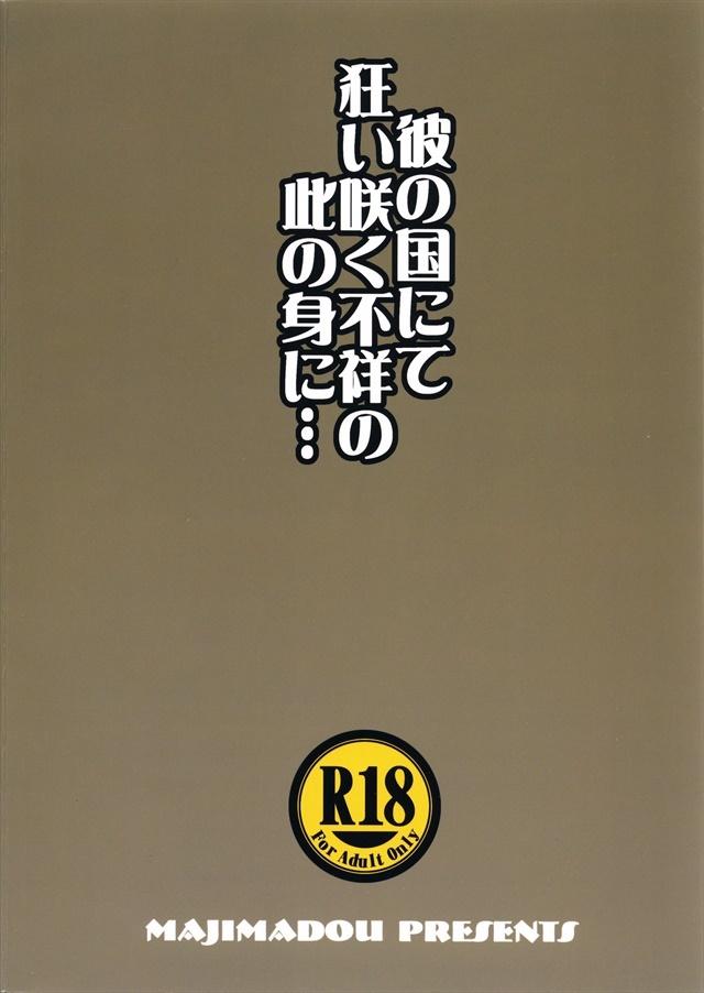 ゲート エロマンガ・同人誌5026