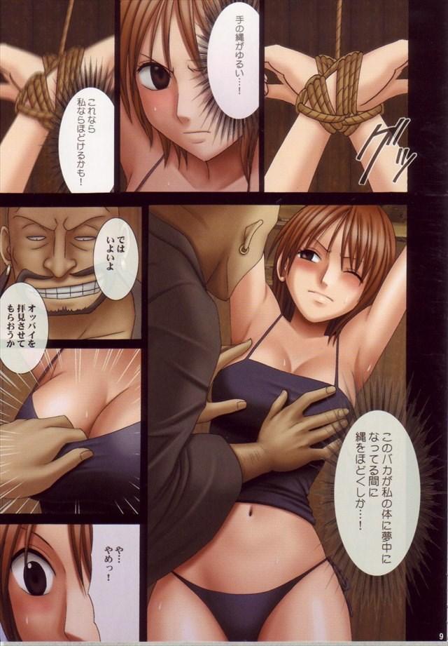 ワンピース エロマンガ・同人誌12008