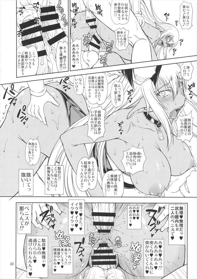 ゲート エロマンガ・同人誌5021
