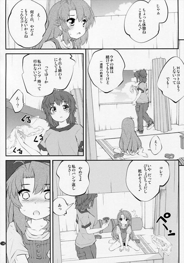 のんのんびより エロマンガ・同人誌12013