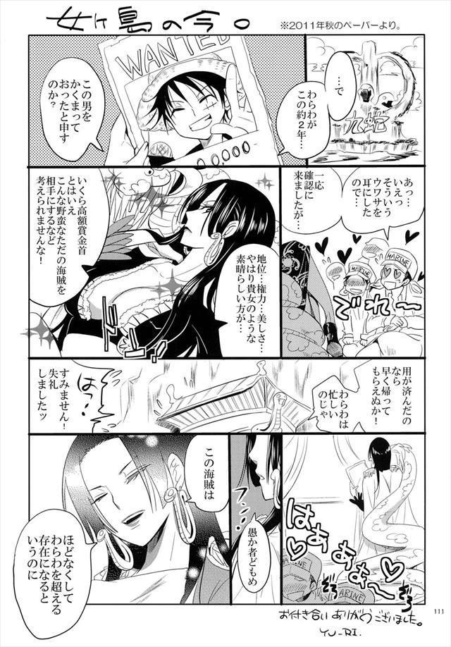ワンピース エロマンガ・同人誌38111