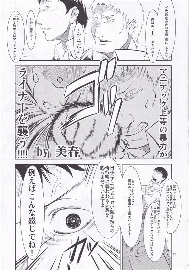 進撃の巨人 エロマンガ・同人誌10002