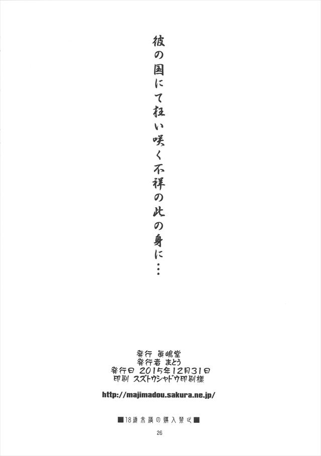 ゲート エロマンガ・同人誌5025