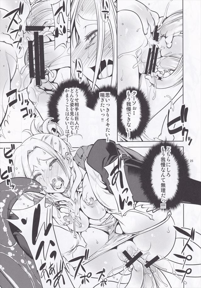 進撃の巨人 エロマンガ・同人誌10006