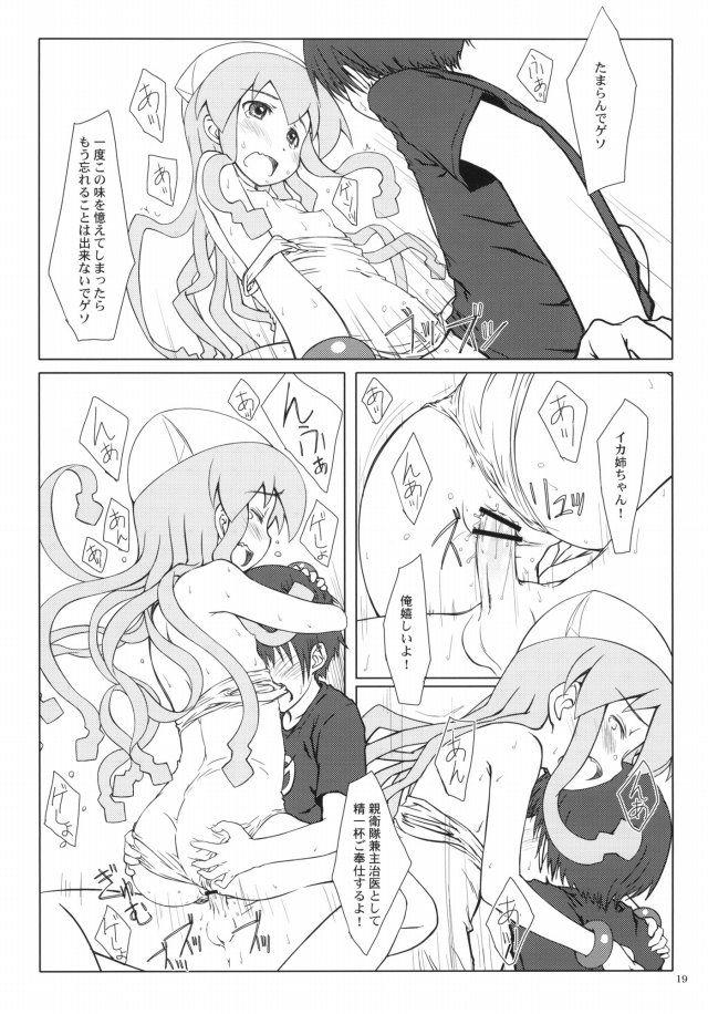 イカ娘 エロマンガ・同人誌10016