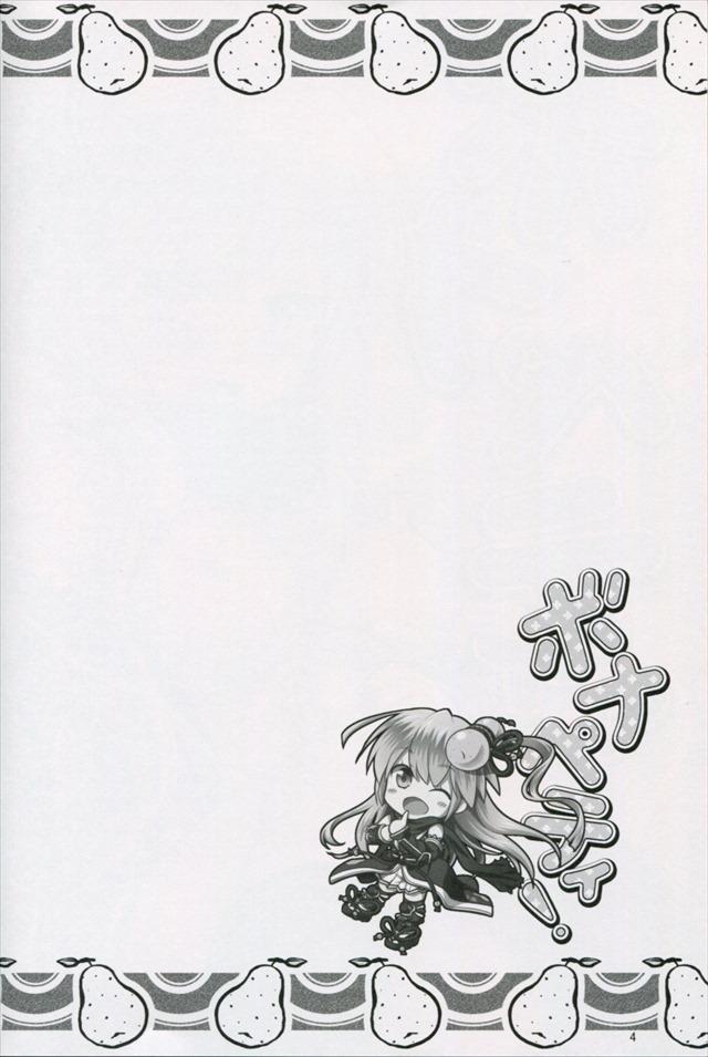 白猫プロジェクト エロマンガ・エロ同人誌3003