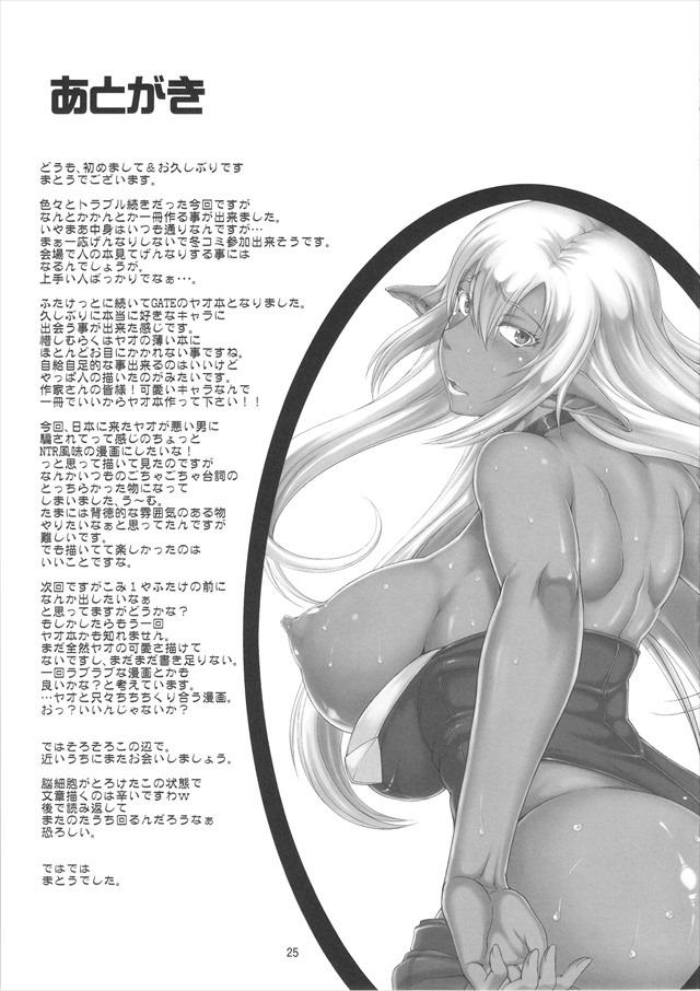 ゲート エロマンガ・同人誌5024