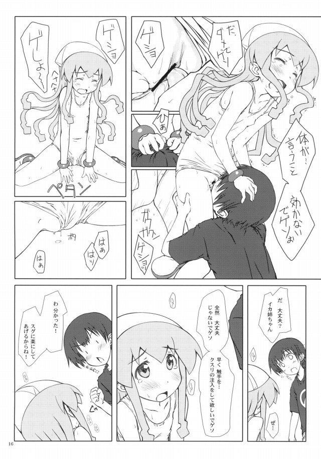 イカ娘 エロマンガ・同人誌10013