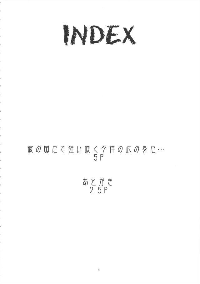 ゲート エロマンガ・同人誌5003