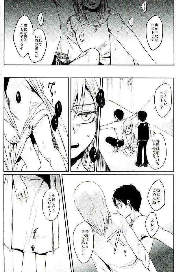 進撃の巨人 エロマンガ・同人誌12015