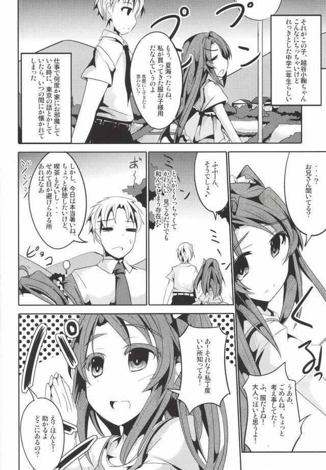 のんのんびより エロマンガ・同人誌10003
