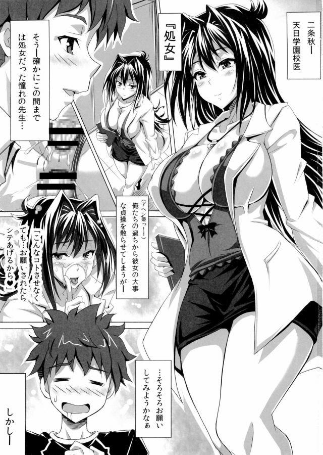 マケン姫 エロマンガ・同人誌10002