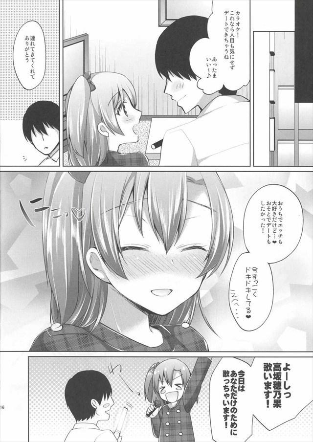 ラブライブ エロマンガ・同人誌12015