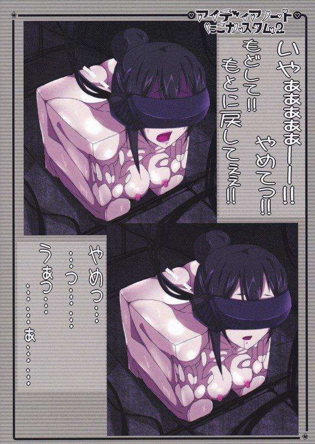 ラブライブ エロマンガ・同人誌5014