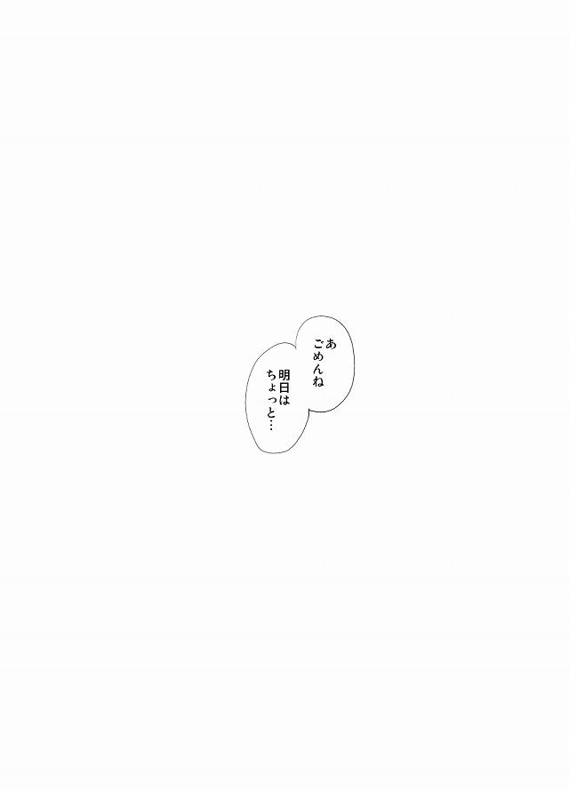 ラブプラス エロマンガ・同人誌003