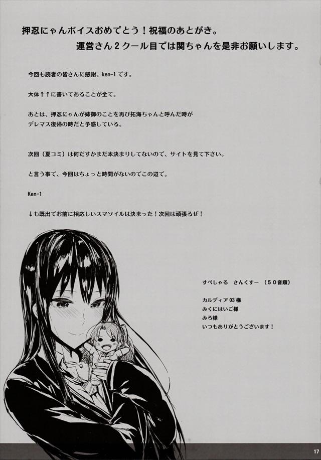 アイドル エロマンガ・同人誌32018