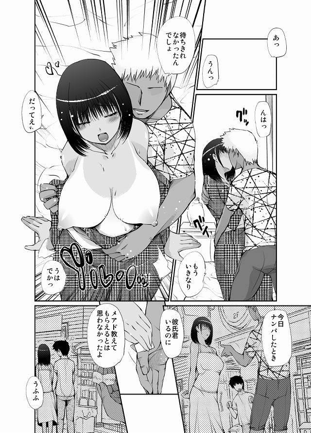 ラブプラス エロマンガ・同人誌025