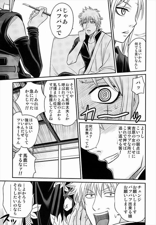 銀魂 エロマンガ・同人誌10008
