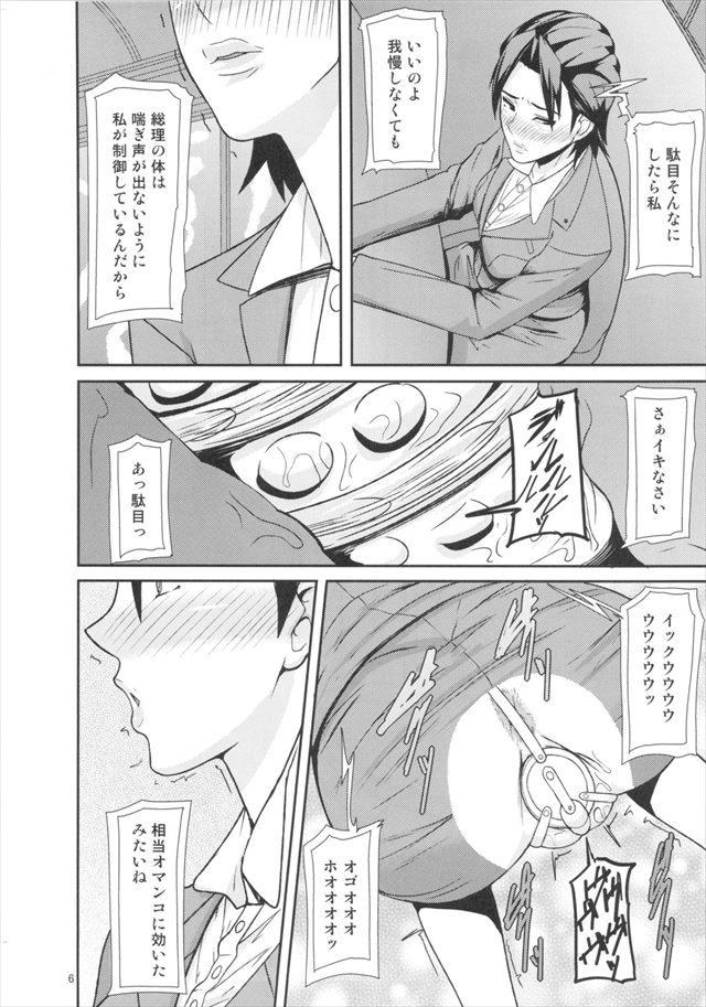 攻殻機動隊 エロマンガ・同人誌1005