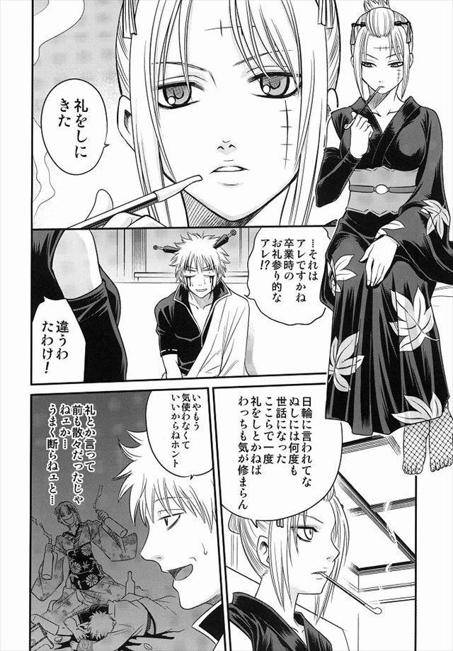 銀魂 エロマンガ・同人誌10007