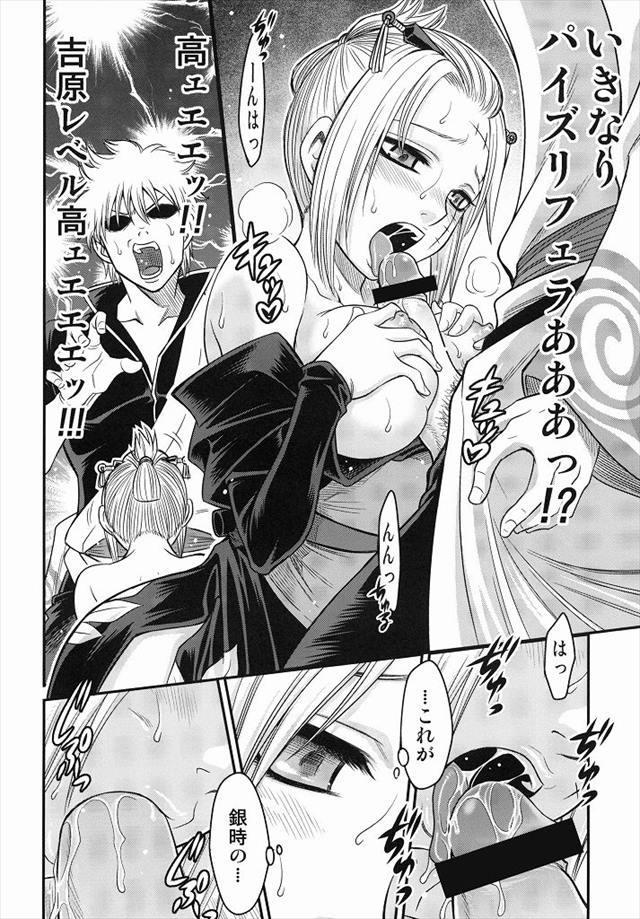 銀魂 エロマンガ・同人誌10013