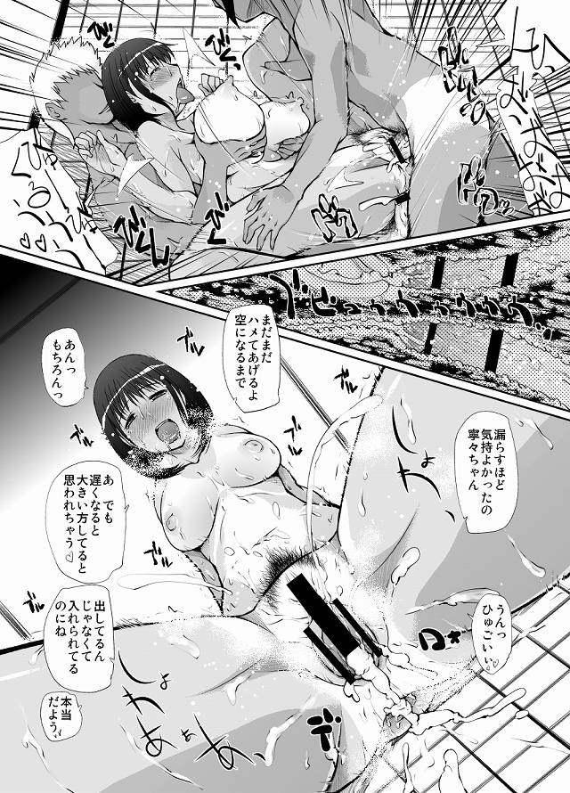 ラブプラス エロマンガ・同人誌045