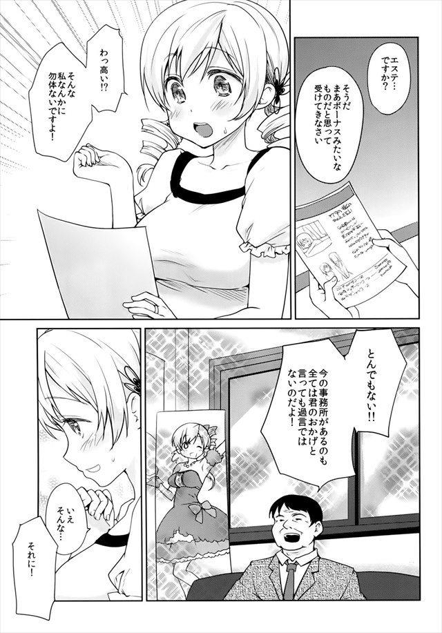 まどマギ エロマンガ・同人誌22002