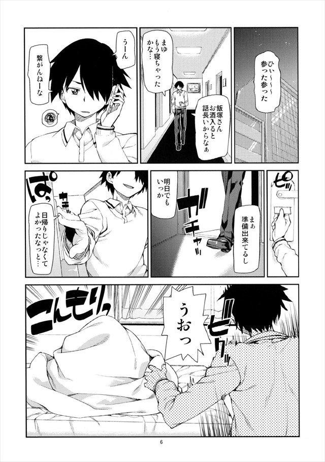 アイドル エロマンガ・同人誌26007