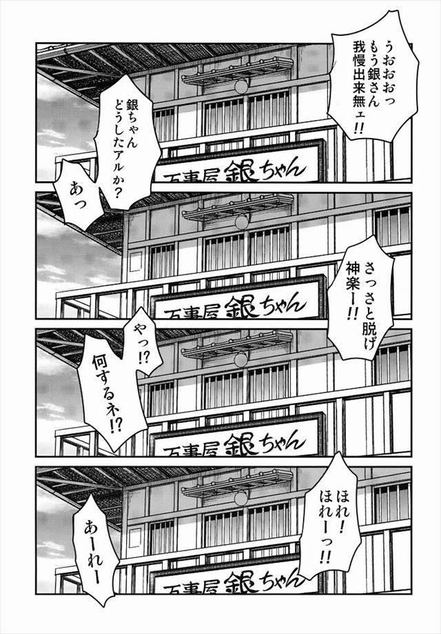 銀魂 エロマンガ・同人誌10002
