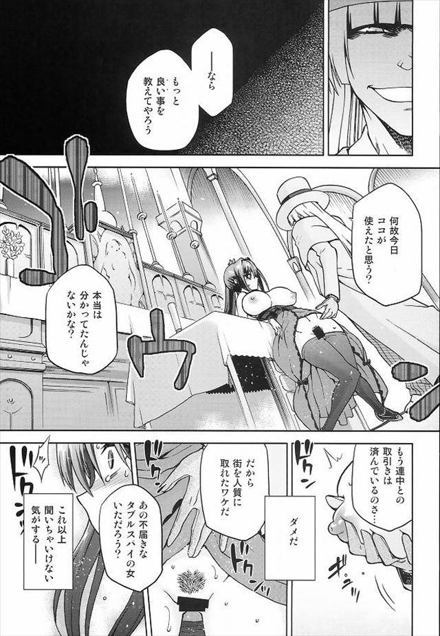 魔法使いの夜 エロマンガ・同人誌14023