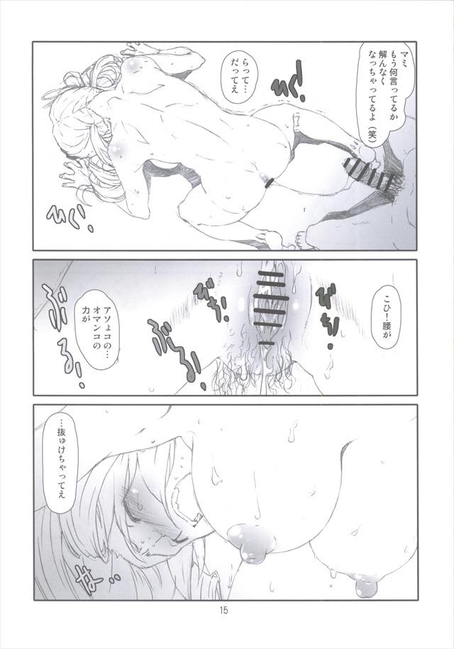 まどマギ エロマンガ・同人誌30014