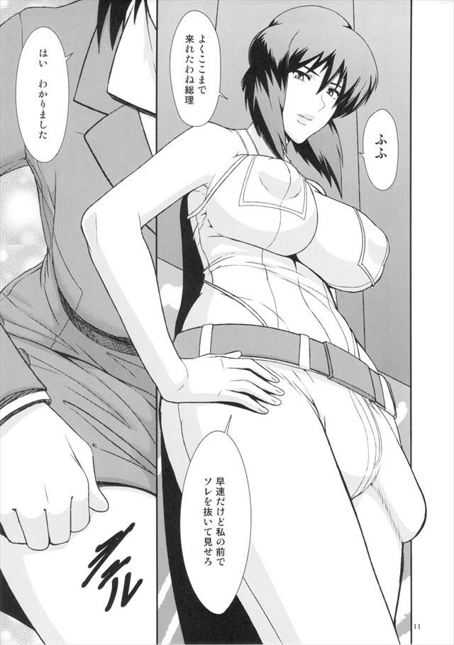攻殻機動隊 エロマンガ・同人誌1010