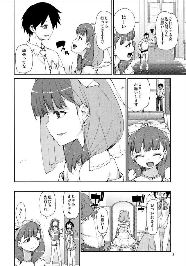 アイドル エロマンガ・同人誌26003