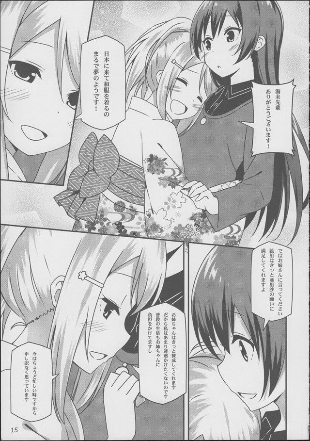 ラブライブ エロマンガ・同人誌29014