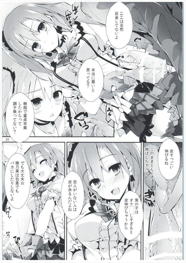ラブライブ エロマンガ・同人誌27019