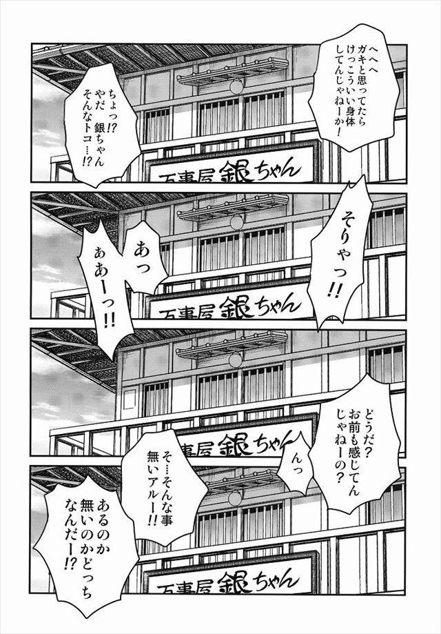 銀魂 エロマンガ・同人誌10003