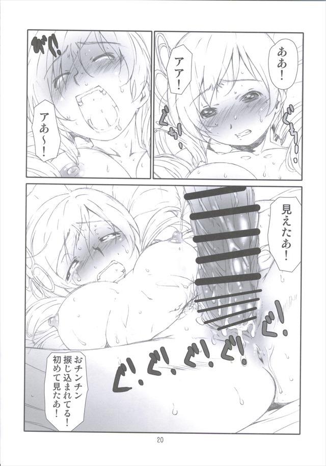 まどマギ エロマンガ・同人誌30019