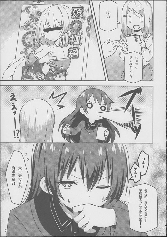 ラブライブ エロマンガ・同人誌29006