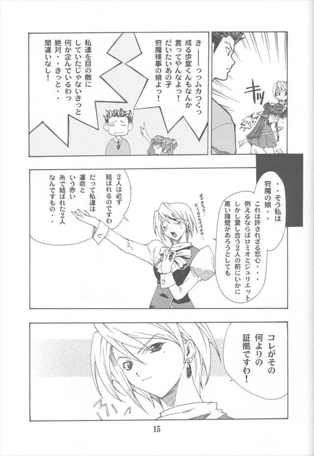 逆転裁判 エロマンガ・同人誌1014