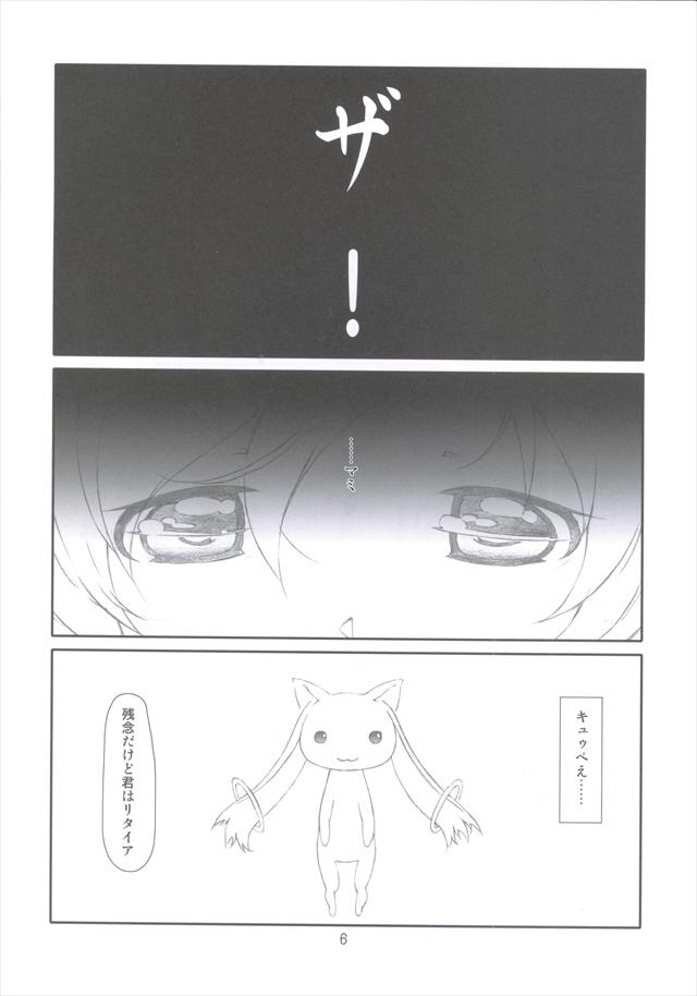 まどマギ エロマンガ・同人誌30005