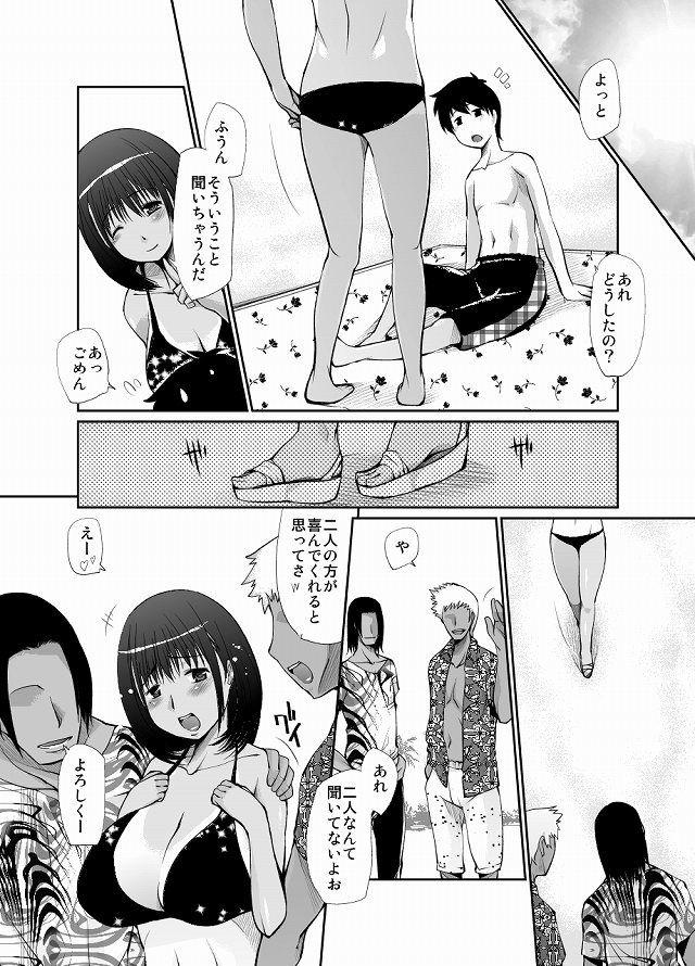 ラブプラス エロマンガ・同人誌041