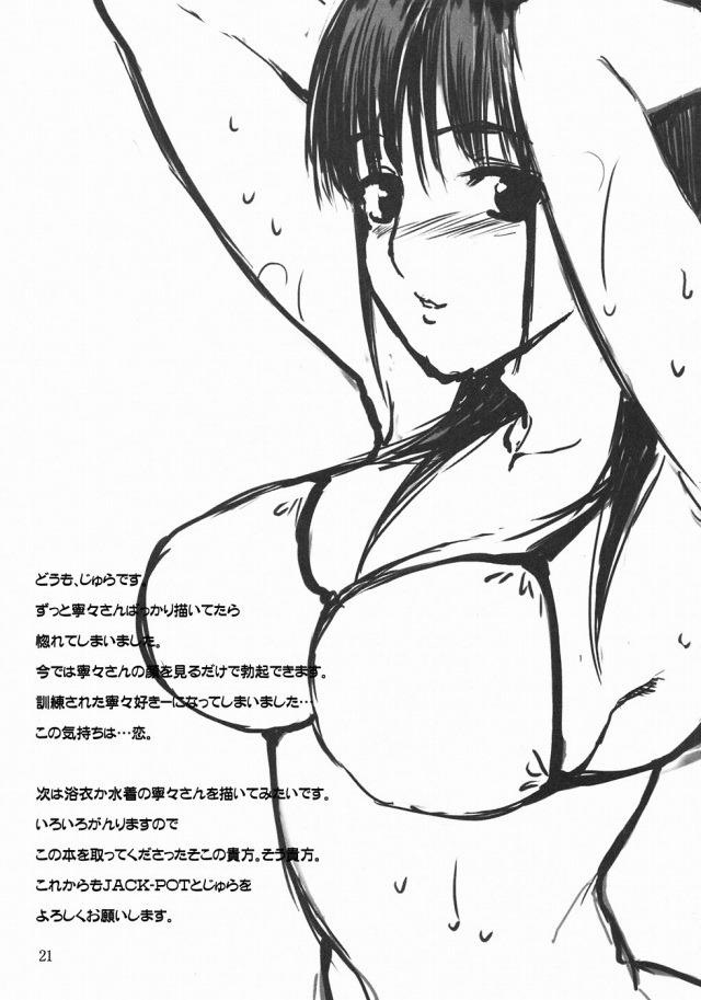 ラブプラス エロマンガ・同人誌6019