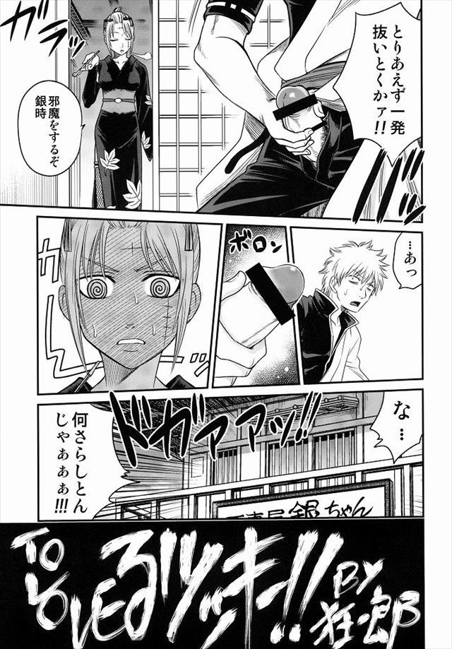 銀魂 エロマンガ・同人誌10006