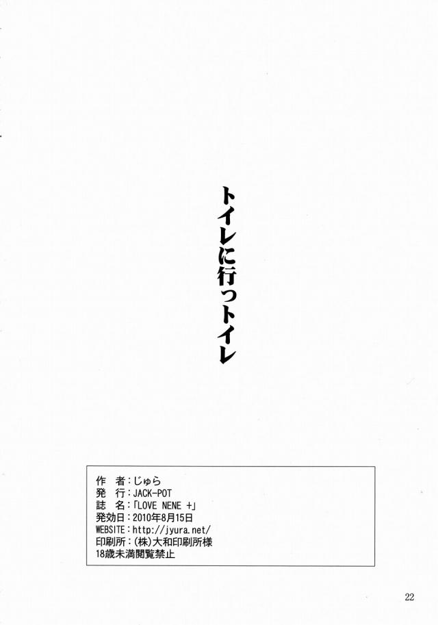 ラブプラス エロマンガ・同人誌6020