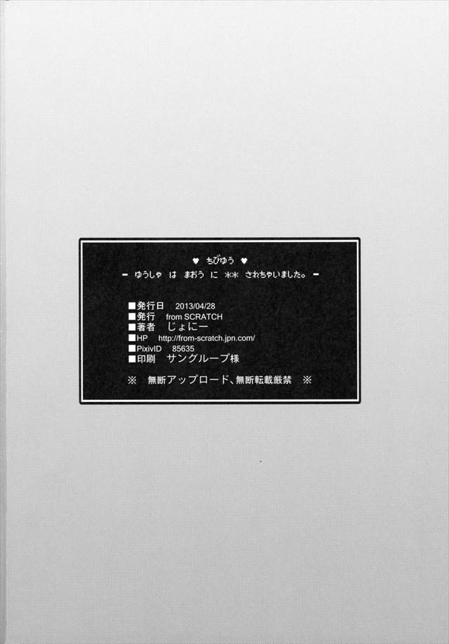 まおゆう勇者 エロマンガ・同人誌20028