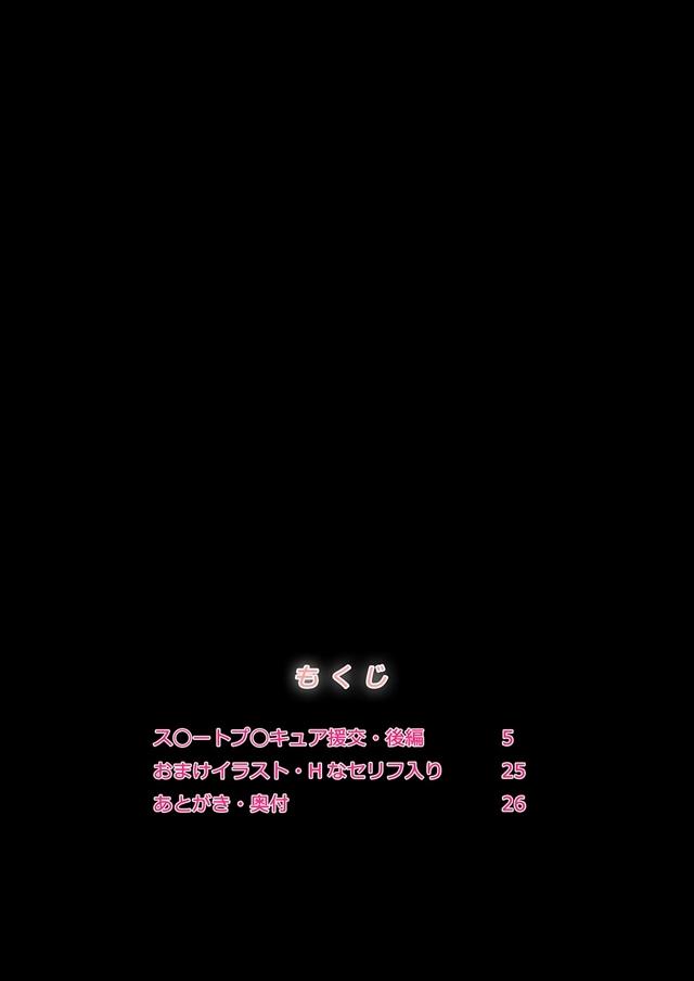 プリキュア エロマンガ・同人誌12003
