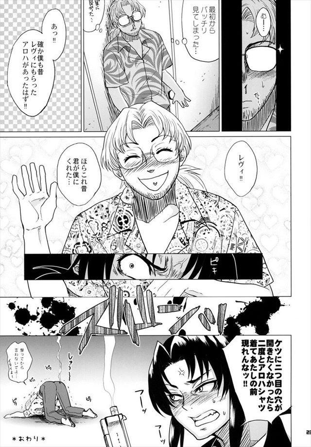 ブラックラグーン エロマンガ・同人誌10021