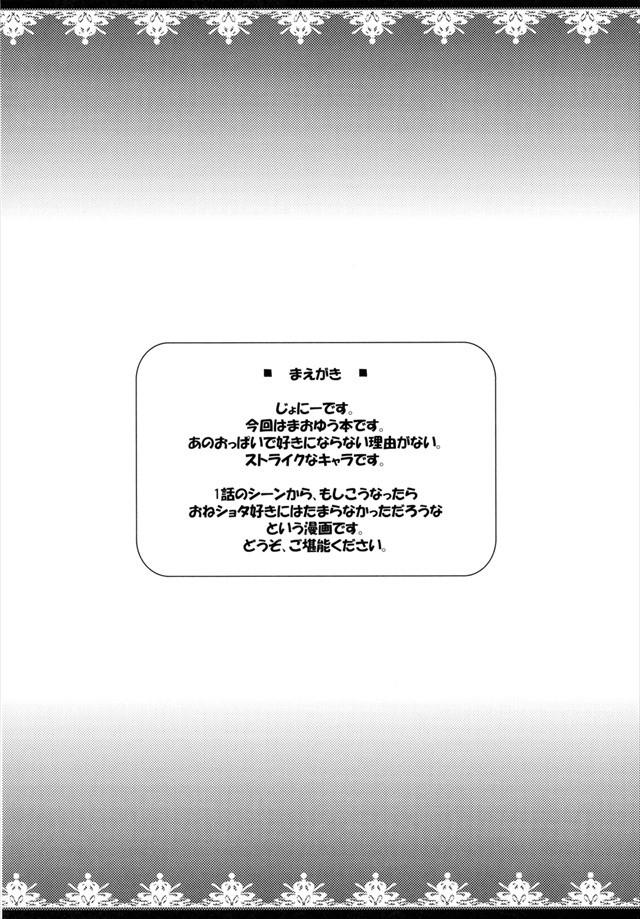 まおゆう勇者 エロマンガ・同人誌20003