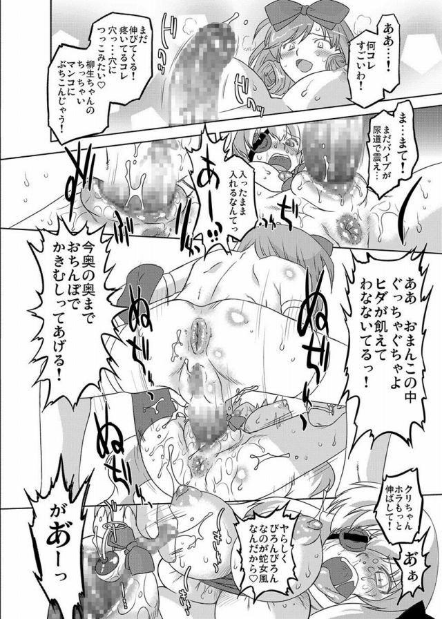 閃乱カグラ エロマンガ・同人誌11019