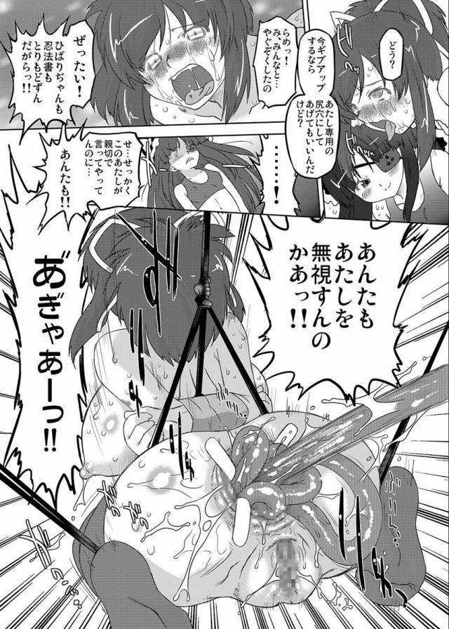 閃乱カグラ エロマンガ・同人誌11016